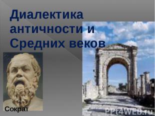 Диалектика античности и Средних веков