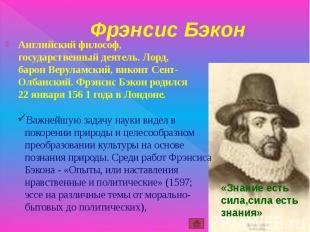Фрэнсис Бэкон Английский философ, государственный деятель. Лорд, барон Веруламск