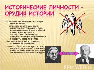 Исторические личности благодаря тем или иным Исторические личности благодаря тем