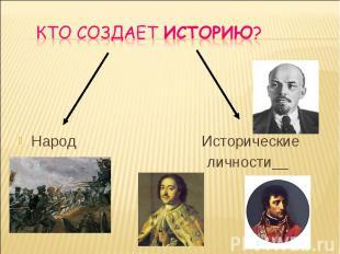 Народ Исторические личности