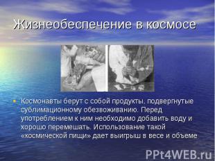 Жизнеобеспечение в космосе Космонавты берут с собой продукты, подвергнутые субли