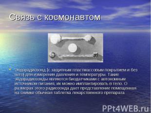 Связь с космонавтом Эндорадиозонд [с защитным пластмассовым покрытием и без него