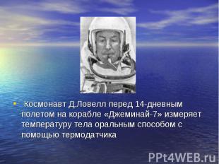 Космонавт Д.Ловелл перед 14-дневным полетом на корабле «Джеминай-7» измеряет тем