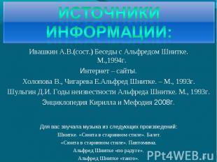 Ивашкин А.В.(сост.) Беседы с Альфредом Шнитке. М.,1994г. Ивашкин А.В.(сост.) Бес