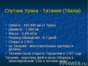 Орбита - 435 840 км от Урана Диаметр - 1 580 км Масса - 3,49•1021 кг Период обра