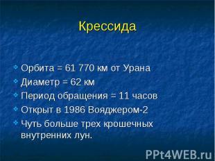 Орбита = 61 770 км от Урана Диаметр = 62 км Период обращения = 11 часов Открыт в