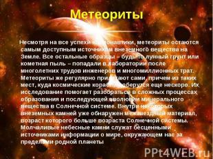 Несмотря на все успехи космонавтики, метеориты остаются самым доступным источник