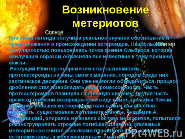 Красивая легенда получила реальное научное обоснование и предположения о происхождении астероидов. Наибольшей популярностью пользовалась точка зрения Ольберса, которая наилучшим образом объясняла все известные к тому времени факты. Растущий Юпитер с…