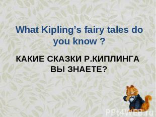What Kipling's fairy tales do you know ? What Kipling's fairy tales do you know
