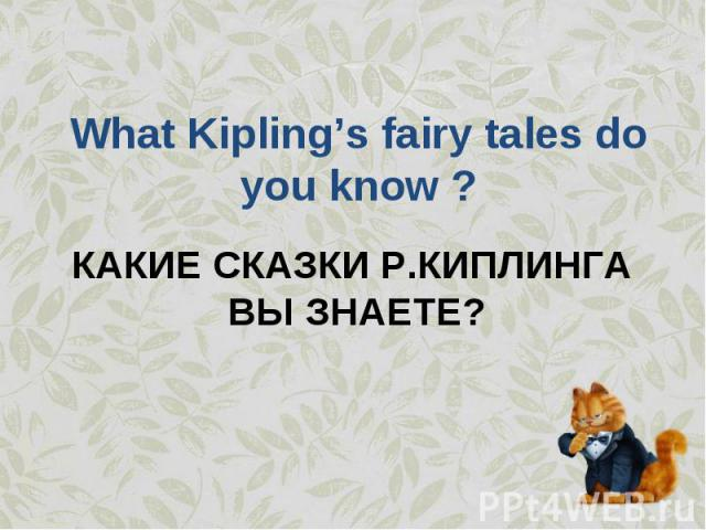 What Kipling's fairy tales do you know ? What Kipling's fairy tales do you know ?