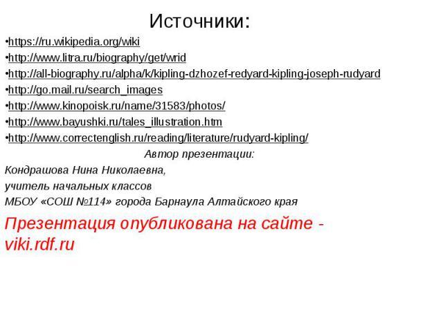 Источники: Источники: https://ru.wikipedia.org/wiki http://www.litra.ru/biography/get/wrid http://all-biography.ru/alpha/k/kipling-dzhozef-redyard-kipling-joseph-rudyard http://go.mail.ru/search_images http://www.kinopoisk.ru/name/31583/photos/ http…