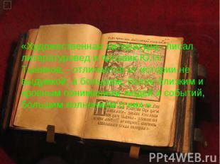 «Художественная литература,- писал литературовед и прозаик Ю.Н. Тынянов, - отлич