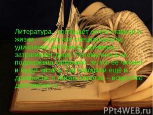 Литература, сообщает нечто главное о жизни – через все специальности, удивления,