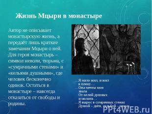 Жизнь Мцыри в монастыре Автор не описывает монастырскую жизнь, а передаёт лишь к
