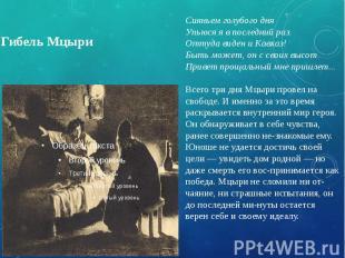Гибель Мцыри