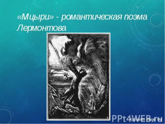 «Мцыри» - романтическая поэма Лермонтова