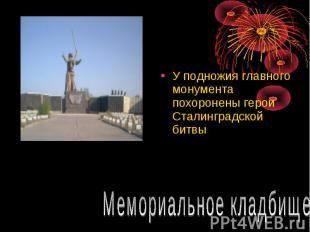 У подножия главного монумента похоронены герои Сталинградской битвы У подножия г