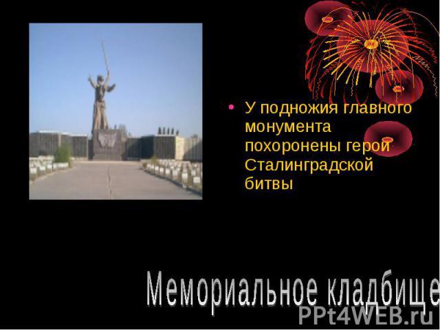 У подножия главного монумента похоронены герои Сталинградской битвы У подножия главного монумента похоронены герои Сталинградской битвы