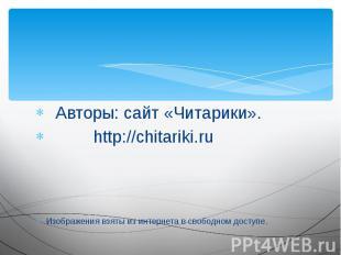 Авторы: сайт «Читарики». Авторы: сайт «Читарики». http://chitariki.ru Изображени