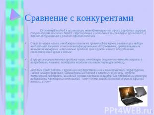 Системный подход к организации жизнедеятельности офиса определил широкую специал