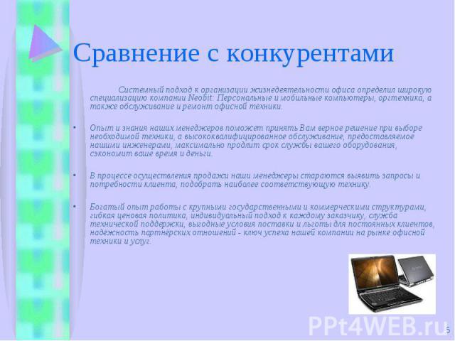 Системный подход к организации жизнедеятельности офиса определил широкую специализацию компании Neobit: Персональные и мобильные компьютеры, оргтехника, а также обслуживание и ремонт офисной техники. Системный подход к организации жизнедеятельности …