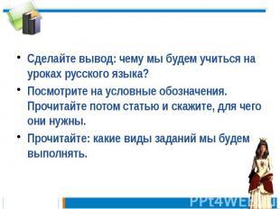 Сделайте вывод: чему мы будем учиться на уроках русского языка? Посмотрите на ус
