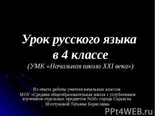 Урок русского языка в 4 классе (УМК «Начальная школа XXI века») Из опыта работы