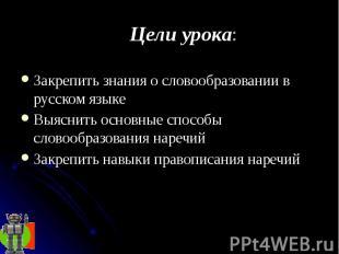 Цели урока: Закрепить знания о словообразовании в русском языке Выяснить основны