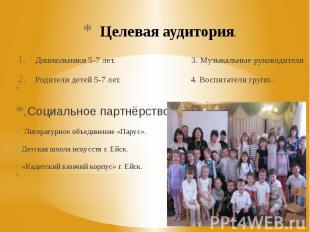 Целевая аудитория. Дошкольники 5-7 лет. 3. Музыкальные руководители Родители дет