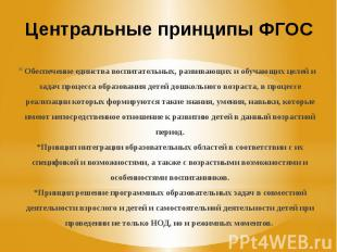 Центральные принципы ФГОС