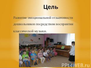 Цель Развитие эмоциональной отзывчивости дошкольников посредством восприятия кла