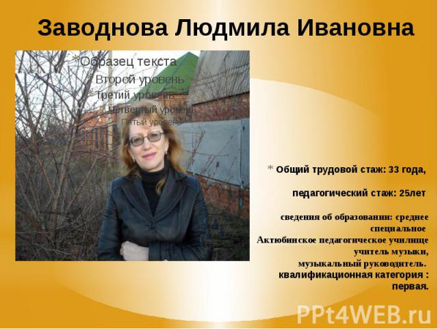 Заводнова Людмила Ивановна