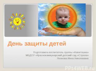 День защиты детей Подготовила воспитатель группы «Капитошка» МБДОУ «Краснокоммун