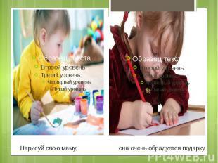 Нарисуй свою маму, Нарисуй свою маму,