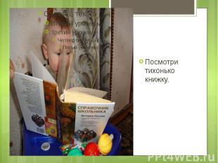 Посмотри тихонько книжку. Посмотри тихонько книжку.