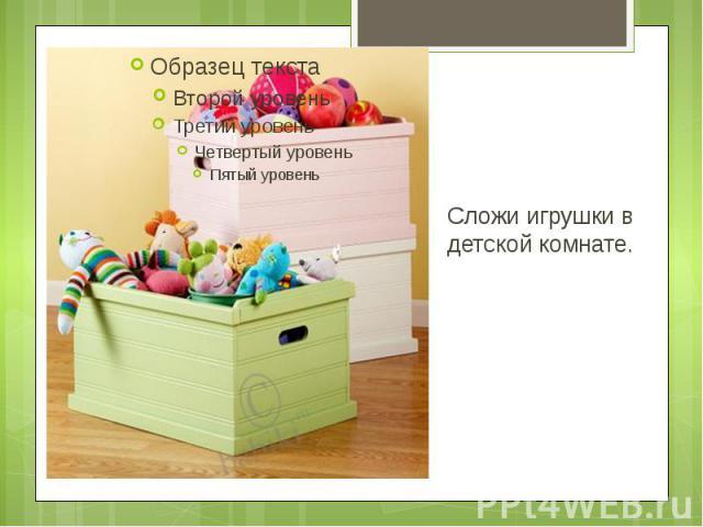 Сложи игрушки в детской комнате. Сложи игрушки в детской комнате.