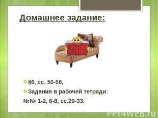 Домашнее задание: §6, сс. 50-58, Задания в рабочей тетради: №№ 1-2, 6-8, сс.29-3