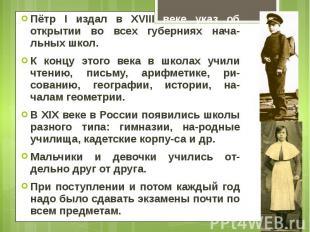 Пётр I издал в XVIII веке указ об открытии во всех губерниях нача-льных школ. Пё