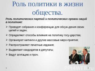 Роль политики в жизни общества. Роль политических партий и политических органи-з