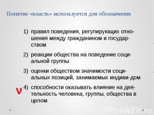 Понятие «власть» используется для обозначения правил поведения, регулирующих отн