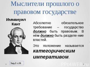 Мыслители прошлого о правовом государстве Иммануил Кант