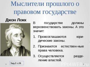 Мыслители прошлого о правовом государстве Джон Локк
