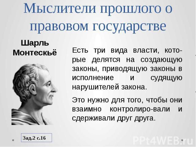 Мыслители прошлого о правовом государстве Шарль Монтескьё