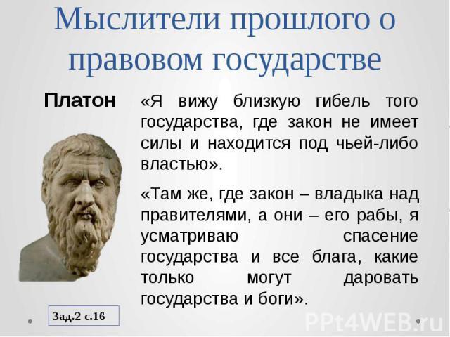 Мыслители прошлого о правовом государстве Платон