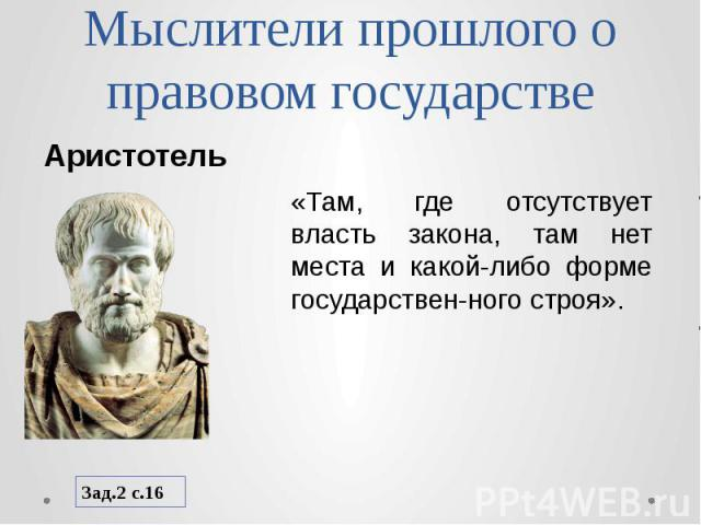Мыслители прошлого о правовом государстве Аристотель