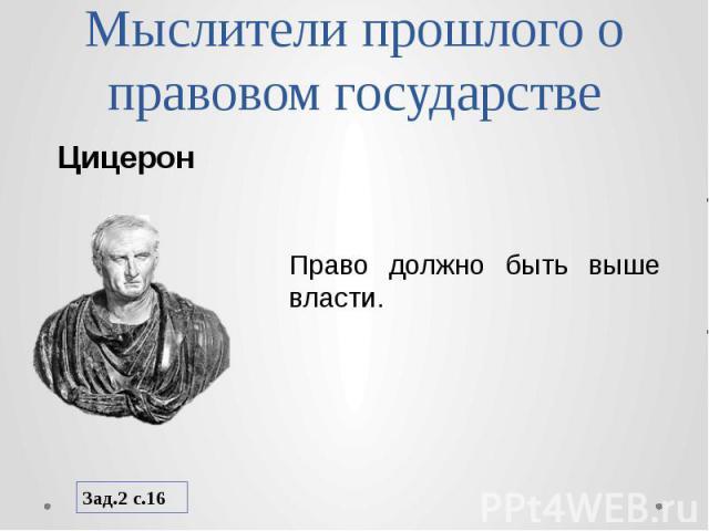 Мыслители прошлого о правовом государстве Цицерон