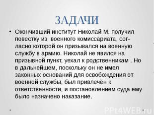 ЗАДАЧИ Окончивший институт Николай М. получил повестку из военного комиссариата,