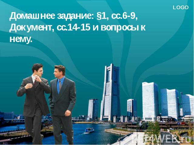 Домашнее задание: §1, сс.6-9, Документ, сс.14-15 и вопросы к нему.