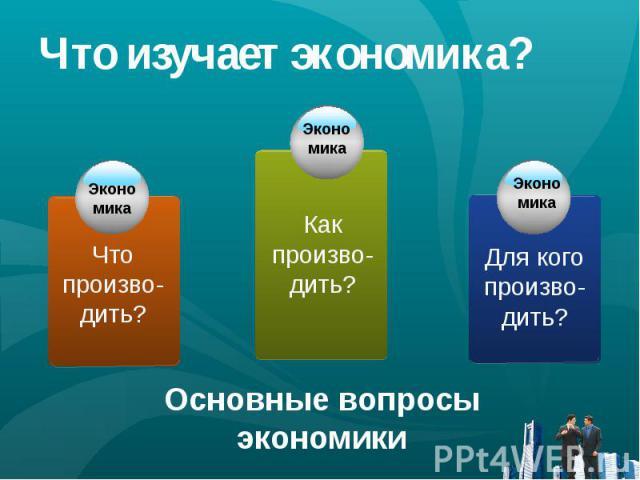 Что изучает экономика?