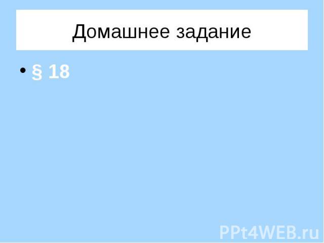Домашнее задание § 18